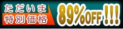 89offバナー