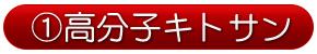 KPKP280高分子キトサン