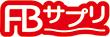 キトサン サプリなどキトサン商品の専門店/FBサプリ