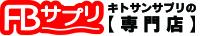 FBサプリキトサンサプリの専門店