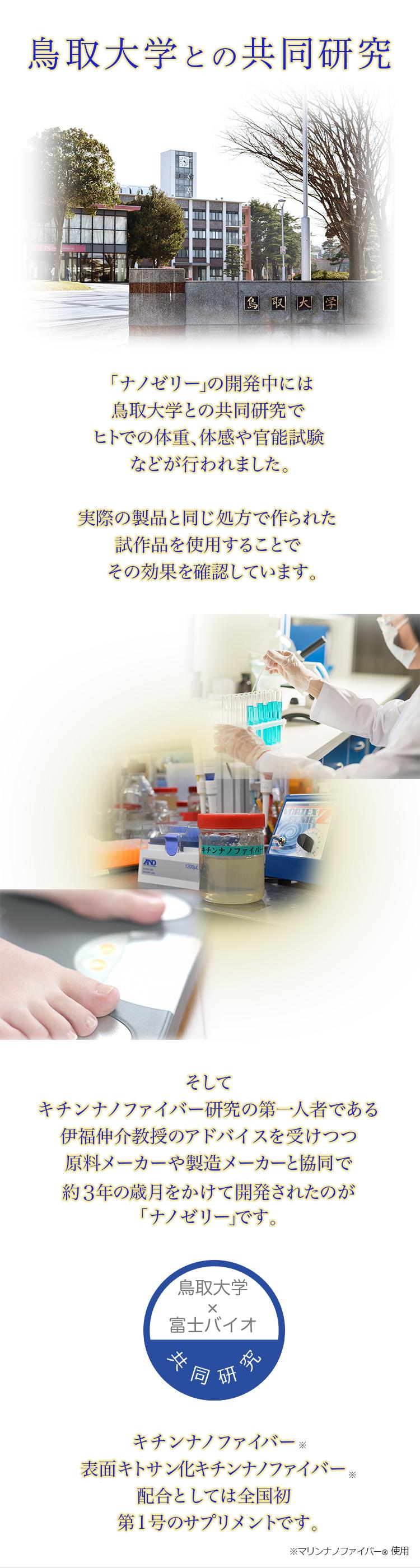 鳥取大学と富士バイオの共同研究