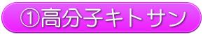 オリゴミックスの高分子キトサン